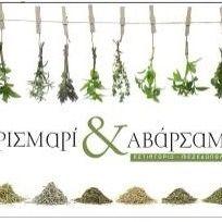 ΑΡΙΣΜΑΡΙ & ΑΒΑΡΣΑΜΟ