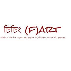 চিচিং (F)art