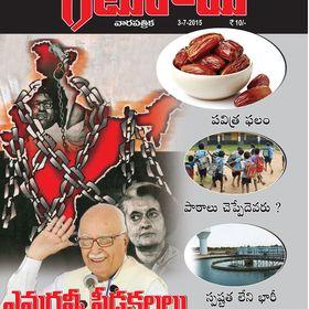 Geeturai Weekly