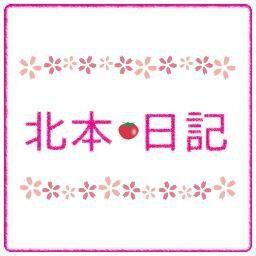 北本日記 Kitamotonikki のアイデア Pinterest