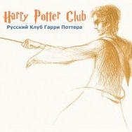 HPClub.ru Русский Клуб Гарри Поттера