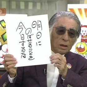 Takaakirah Ishii