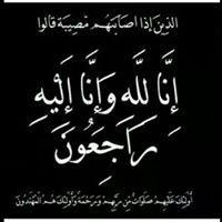 Afaf Al-Khattab