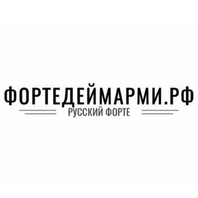 ФОРТЕДЕЙМАРМИ.РФ