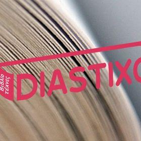 diastixo.gr | βιβλίο τέχνες