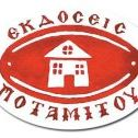 Potamitis Publishing - Orthodox Children's Books in several languages