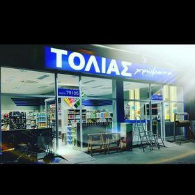 Τολιας Γιωργος