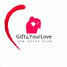 Gift4YourLove / מתנה לאהבה שלך