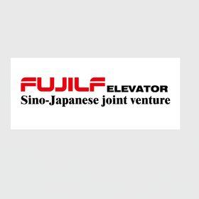 Cool Fuji Elevator Fujielevator On Pinterest Wiring 101 Ferenstreekradiomeanderfmnl