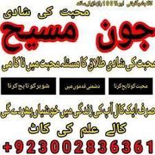 amilbaba No1 in uk kalajadu kalailm specialist#03002836361