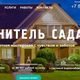 Garden keeper Perm
