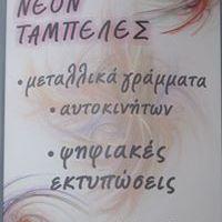 Kalomoira's Epigrafes