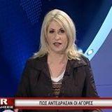 Annita Triantafyllopoulou