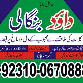 0092310-0670888 amil baba in pakistan amil baba online aamil baba