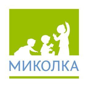 МИКОЛКА Семейный центр