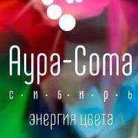 Аура-Сома Сибирь