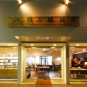 岡山眼鏡店 - okayamagankyoten -