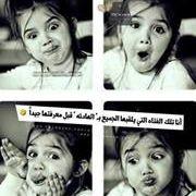 Reham Al Hashime