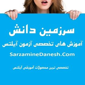 SarzamineDanesh