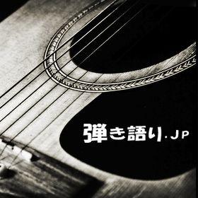 弾き語り.JP