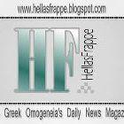 Hellas Frappe
