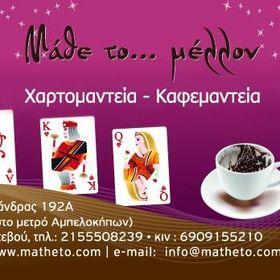 Matheto Mellon