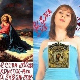 ВТОРАЯ МЕССИЯ БОГА ELENA SVE SEV (pridurokprohoro) on ...