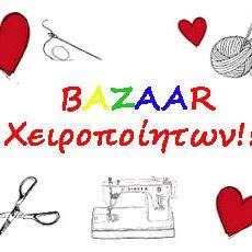 Bazaar Χειροποίητων