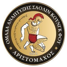 ΟΑΣΚΦ Αριστόμαχος