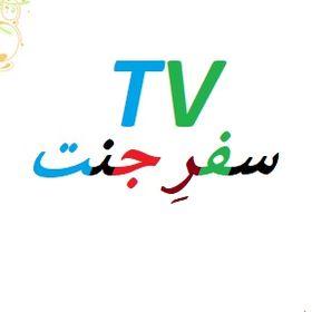 Safar e Jannat TV