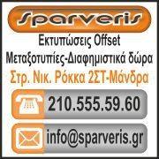 SPARVERIS GIANNIS