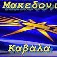 Το Μακεδονικο Καλεαδης