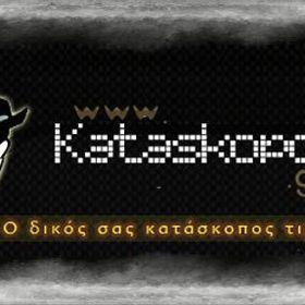 kataskopos.gr