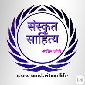 Sanskrit sahitya
