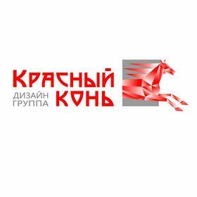Дизайн-группа КРАСНЫЙ КОНЬ
