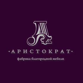 Фабрика благородной мебели «Аристократ»