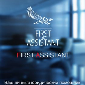1A First Assistant