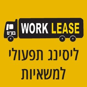 work lease