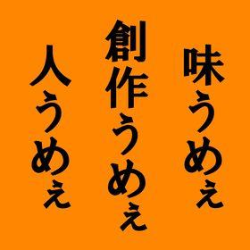 銚子うめぇもん研究会