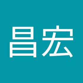 昌宏 久保田
