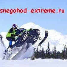 Снегоход Экстрим