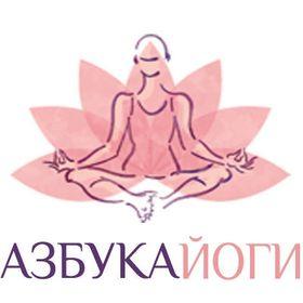 Азбука Йоги