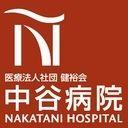中谷病院 姫路市飾磨区