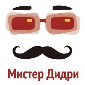 Иван ДИДРИ
