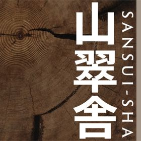 SANSUI-SHA 山翠舎(さんすいし...