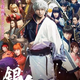 Gintama Full Movie