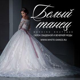 Белый танец - салон свадебной и вечерней моды