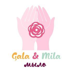 Гала и Мила