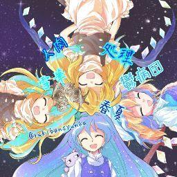 春夏 依夏 夜妖 ゆっくり雪華 Yukibansyunka4483 のアイデア Pinterest