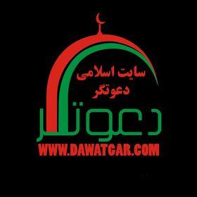 Dawatgar